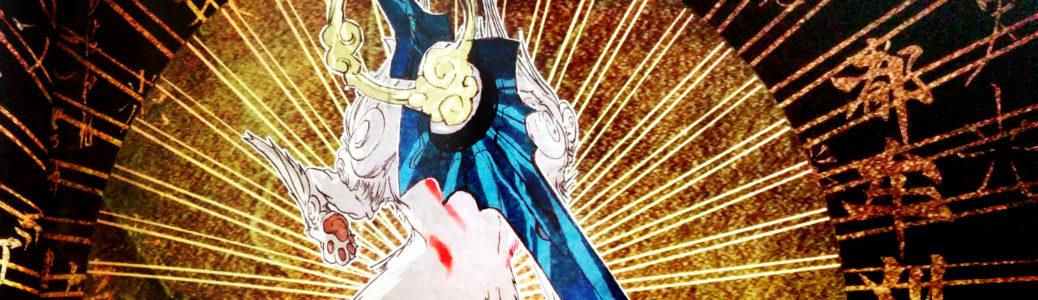 Okami banner