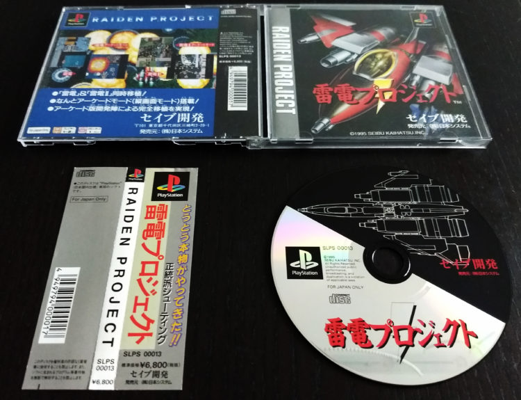 The Raiden Project NTSC-J CIB